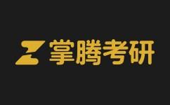 宁德数学三咨询 口碑推荐「北京掌腾教育科技供应」