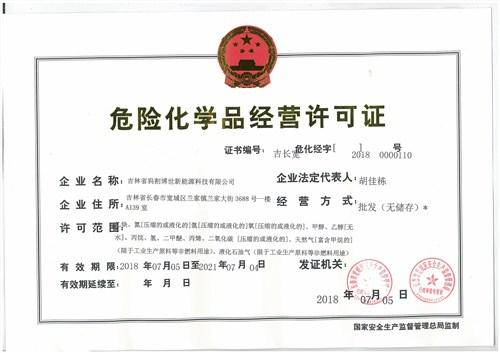 辽宁犸割气 吉林省犸割博世新能源科技供应