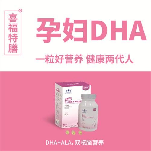 孕婦DHA功能 誠信為本「上海寶譽健康科技供應」