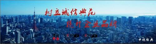武汉十分钟宣传片「湖北中视经典文化传媒供应」