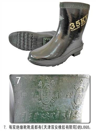 上海绝缘靴价格 服务为先「城东劳保供应」