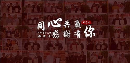 内江自助火锅七掌柜择优推荐 诚信互利「成都香乐汇餐饮管理供应」