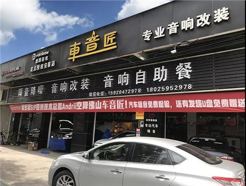 佛山市禅城区车音匠汽车音响店