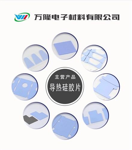 广东散热硅胶片 深圳市万隆电子材料供应
