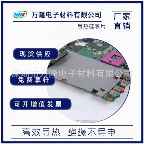 深圳顯卡導熱硅膠墊片 深圳市萬隆電子材料供應