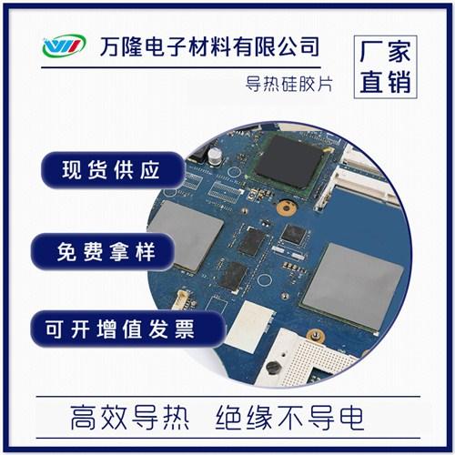 汕頭電子導熱硅膠墊片 深圳市萬隆電子材料供應