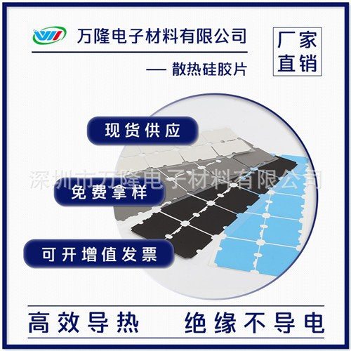安徽散熱硅膠墊片 深圳市萬隆電子材料供應