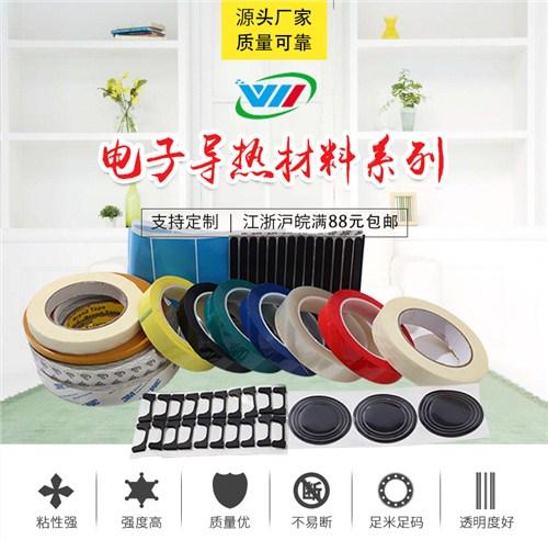 江西散熱硅膠墊片 深圳市萬隆電子材料供應