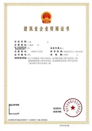 上海澄竹实业有限公司