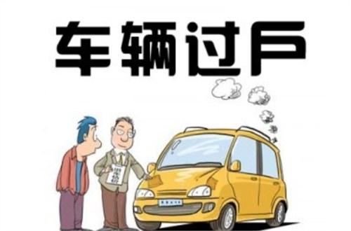 深圳车辆代办 信息推荐「滴滴家园供」