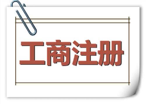 天山区专业商标注册质量可靠 欢迎咨询 德华恒盛皇冠体育hg福利|官网