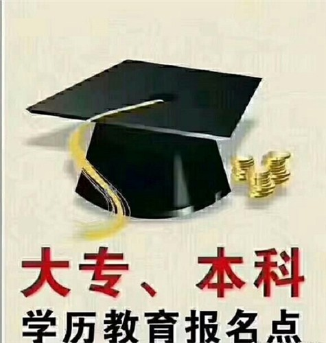 黄石理工自考报名要求 服务为先「武汉鼎硕教育发展供应」