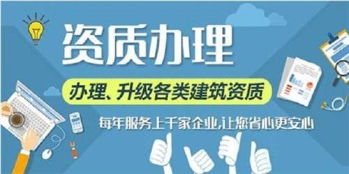 东西湖区资质代办机构 服务为先「湖北东盛源鑫企业管理咨询供应」