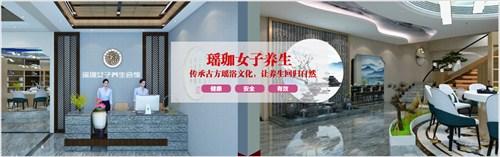 重庆养生店加盟「上海遥佳生物科技供应」