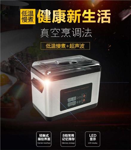 深圳低温慢煮机厂商  深圳低温慢煮机报价平台 优美斯供