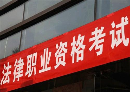 云南2020法考培訓收費