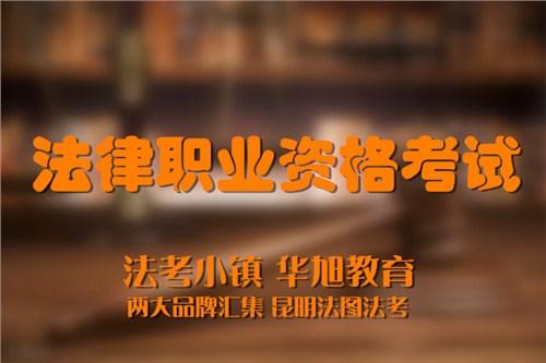 云南2020律师资格证客观题合格线 欢迎咨询 昆明法图教育咨询供应