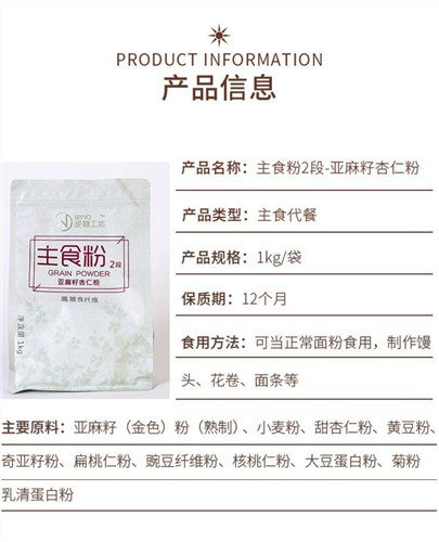 上海原装亚麻籽杏仁粉质量放心可靠 诚信互利 丰格生物科技供应