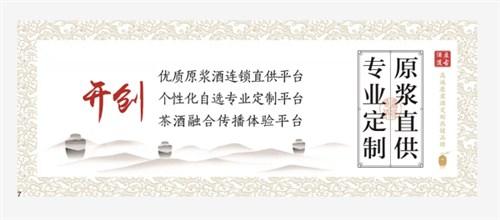 河南原浆酒招商 四川盘古酒道酒业yabo402.com