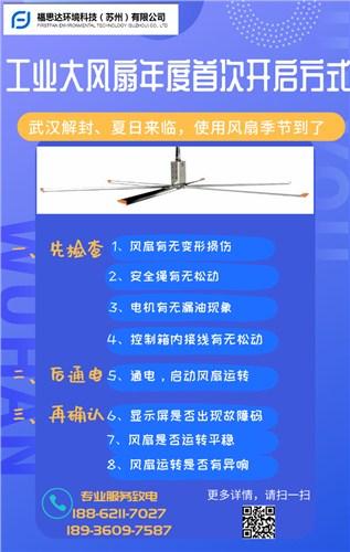 福思达环境科技(苏州)有限公司