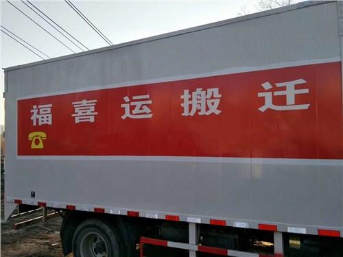 沙依巴克区专业家庭搬迁公司推荐 福喜运供应