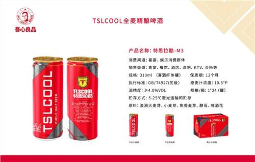 啤酒经销价格「广东吾心良品实业发展供应」