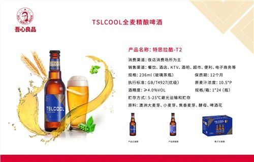 海南**什么精酿啤酒热销「广东吾心良品实业发展供应」