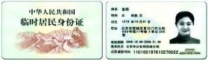 身份证识别技术-上海善一智能科技有限公司