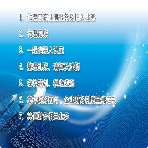 城关区会计服务代理记账哪家专业 服务至上 甘肃福瑞达信息科技yabo402.com