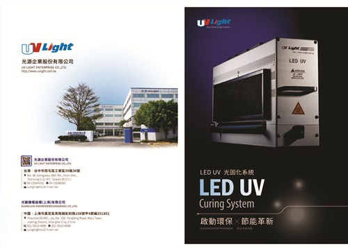 光骏机电设备(上海)有限公司