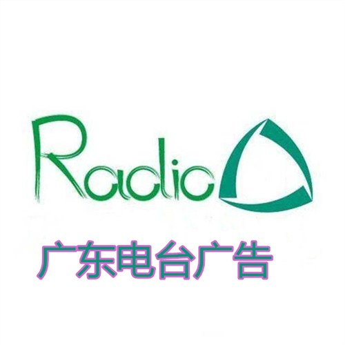 电子产品羊城交通电台105.7广告广州电台网「深圳市广视通文化传播供应」