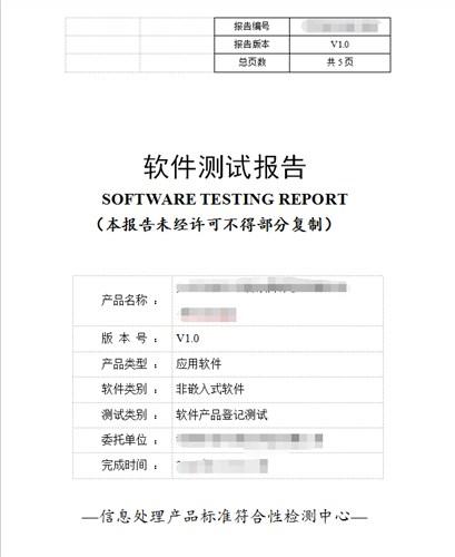 广东效率高软件测试报告退税诚信企业,软件测试报告退税