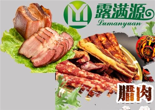 贵州腊肉哪家便宜「露满源供应」