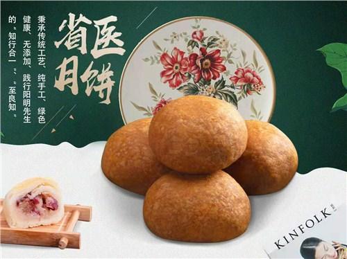 中国月饼之乡「露满源供应」