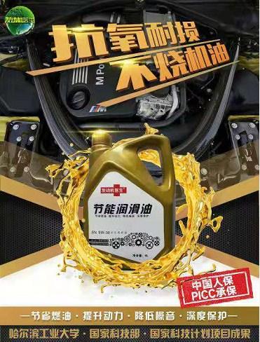 黔东南发动机润滑油品牌,润滑油