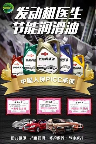 銅仁汽車潤滑油公司「貴州水漫妮商貿供應」