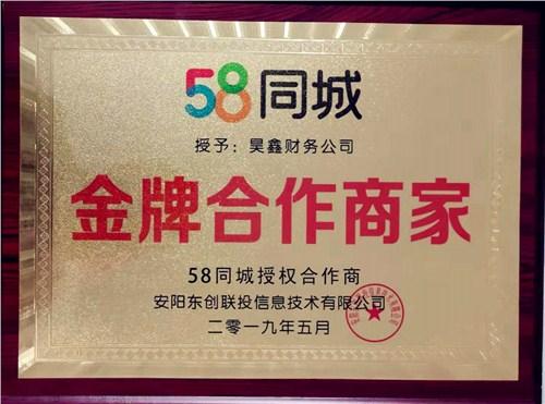 安阳市营业执照注册代理哪家专业,注册