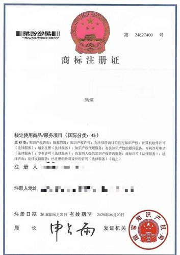 镇江本地商标注册代理机构 众阳供应