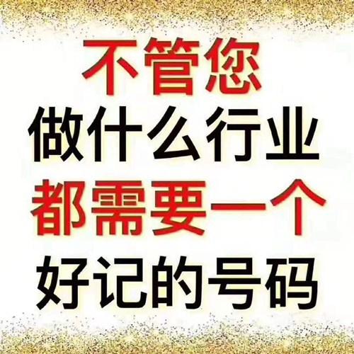 郑州靓号出售 欢迎来电「晶晶通讯供」