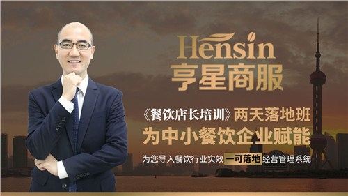 嘉定区专精餐饮创业班培训需要多少钱 铸造辉煌「上海亨星实业供应」