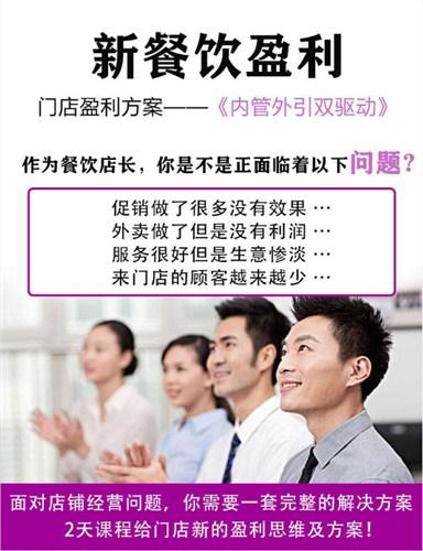 上海口碑好餐饮赢利模式培训哪家专业,餐饮赢利模式