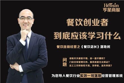 浙江火爆餐饮经理培训欢迎来电,餐饮经理
