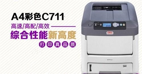 OKIC831彩色打印机,OKIC831标签打印机,C831dn打印机,惠佰供