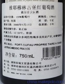 红酒标签打印机葡萄酒标签打印机红酒成份标签打印机 惠佰供