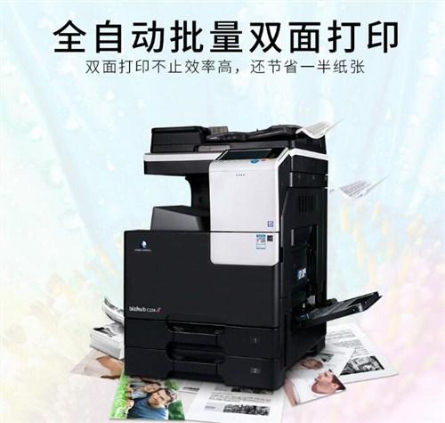 柯美C226数码复合机  柯美C226打印机柯美C226复合机   惠佰供