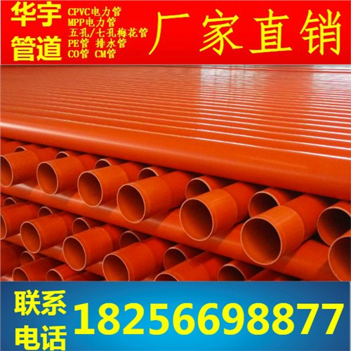 辽源C-PVC电力管 辽源PVC-C管 辽源PVC管生产厂家 华宇管道供