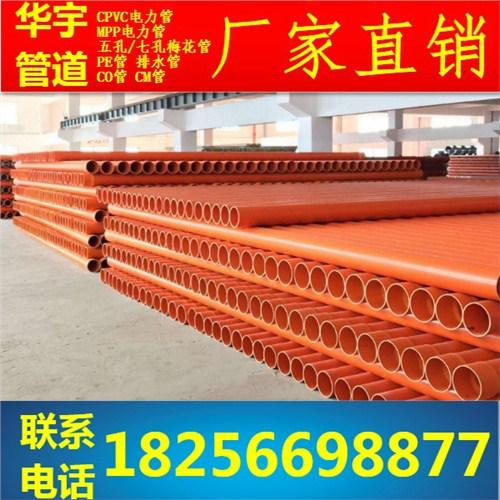 铁岭C-PVC电力管 铁岭PVC-C管 铁岭PVC管生产厂家 华宇管道供