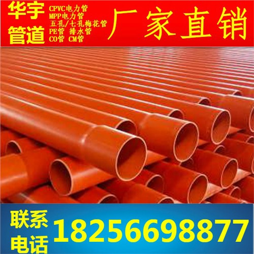 葫芦岛C-PVC电力管 葫芦岛PVC-C管 葫芦岛PVC管生产厂家 华宇管道供