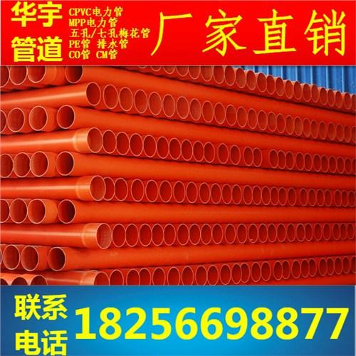吉林C-PVC电力管 吉林PVC-C管 吉林PVC管生产厂家 华宇管道供
