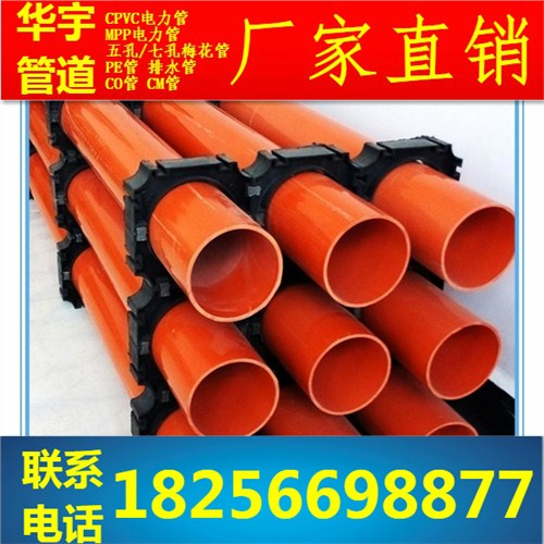 长春C-PVC电力管 长春PVC-C管 长春PVC管生产厂家 华宇管道供